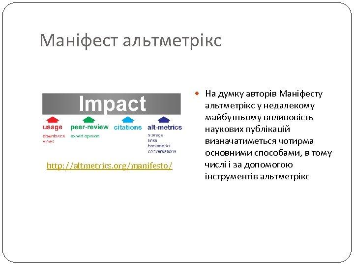 Маніфест альтметрікс На думку авторів Маніфесту http: //altmetrics. org/manifesto/ альтметрікс у недалекому майбутньому впливовість