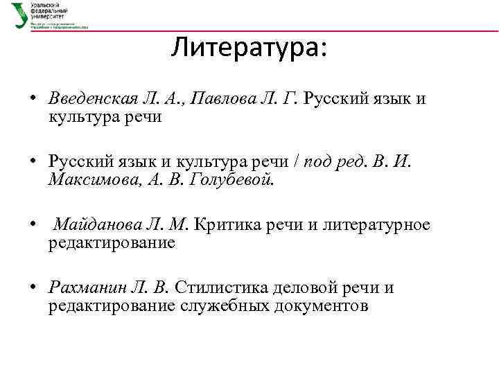 Литература: • Введенская Л. А. , Павлова Л. Г. Русский язык и культура речи