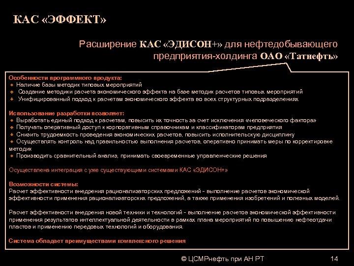 КАС «ЭФФЕКТ» Расширение КАС «ЭДИСОН+» для нефтедобывающего предприятия-холдинга ОАО «Татнефть» Особенности программного продукта: Наличие