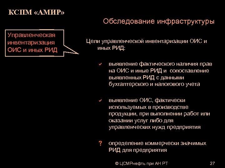 КСПМ «АМИР» Обследование инфраструктуры Управленческая инвентаризация ОИС и иных РИД Цели управленческой инвентаризации ОИС