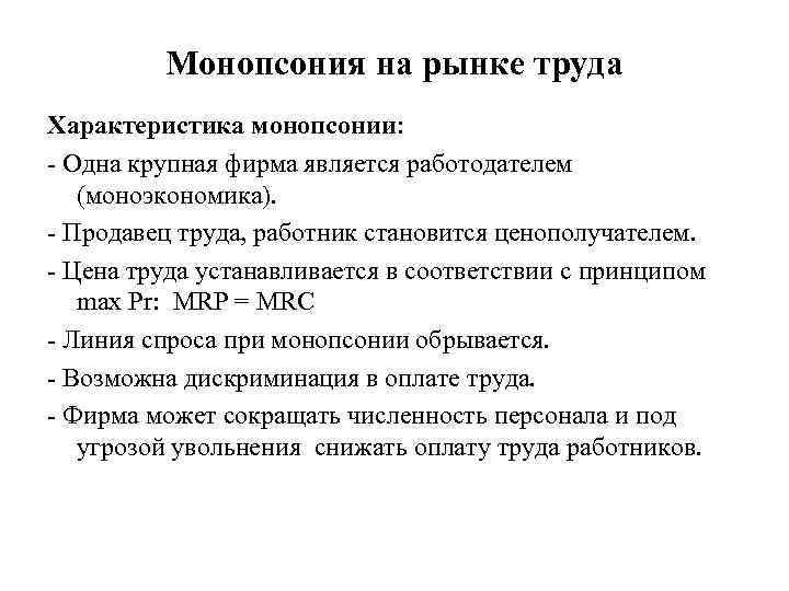 Монопсония на рынке труда Характеристика монопсонии: - Одна крупная фирма является работодателем (моноэкономика). -