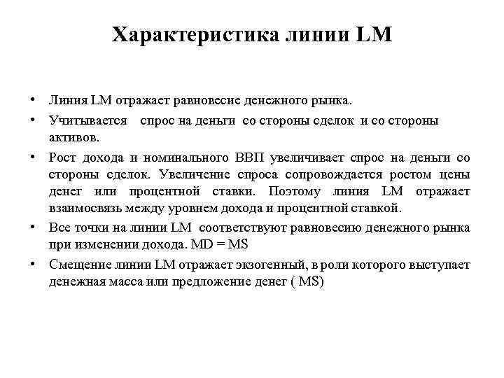 Характеристика линии LM • Линия LM отражает равновесие денежного рынка. • Учитывается спрос на