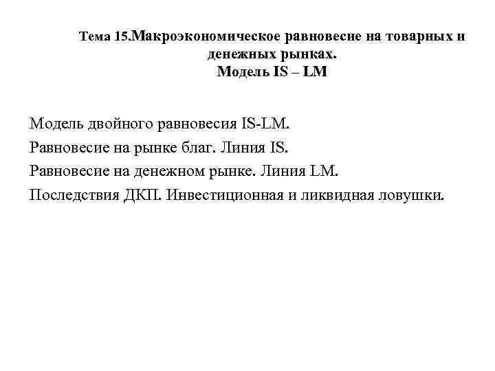 Тема 15. Макроэкономическое равновесие на товарных и денежных рынках. Модель IS – LM Модель