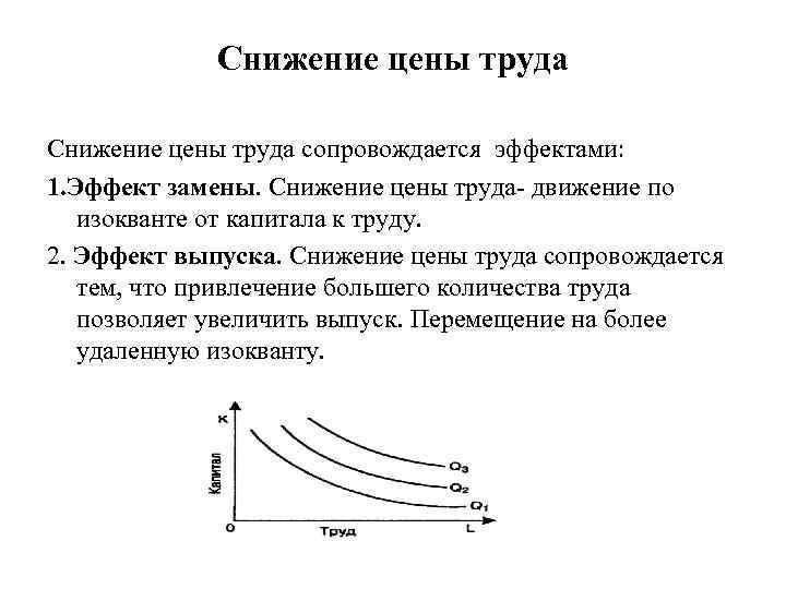 Снижение цены труда сопровождается эффектами: 1. Эффект замены. Снижение цены труда- движение по изокванте
