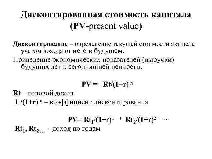 Дисконтированная стоимость капитала (PV-present value) Дисконтирование – определение текущей стоимости актива с учетом дохода