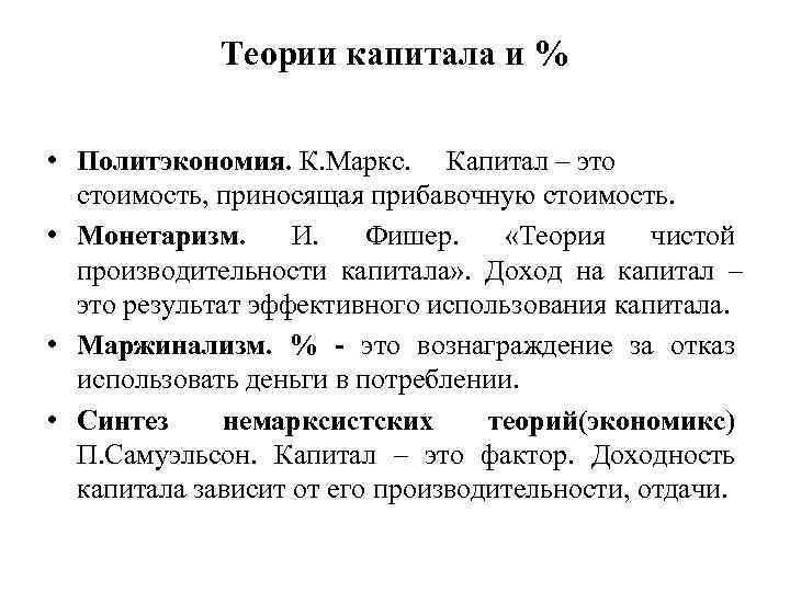 Теории капитала и % • Политэкономия. К. Маркс. Капитал – это стоимость, приносящая прибавочную