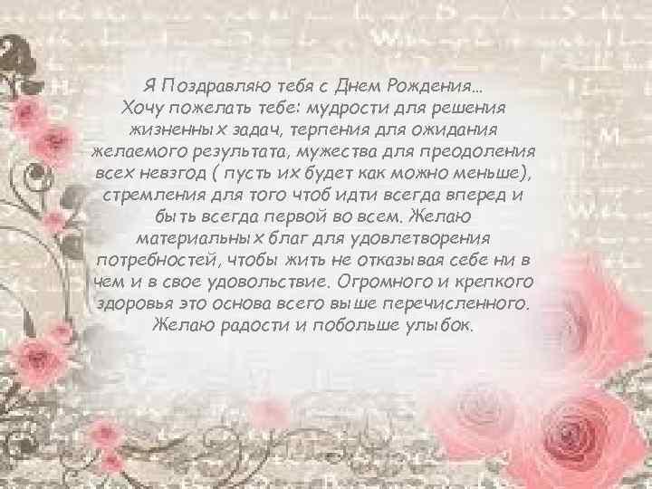 Я Поздравляю тебя с Днем Рождения… Хочу пожелать тебе: мудрости для решения жизненных задач,