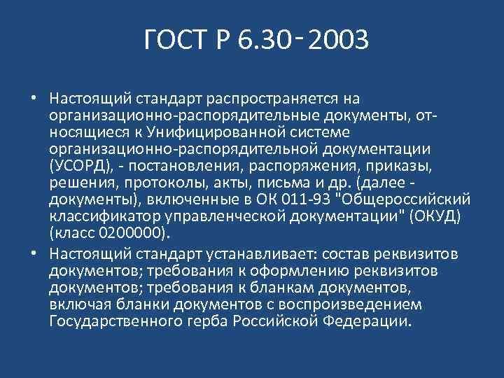 ГОСТ Р 6. 30‑ 2003 • Настоящий стандарт распространяется на организационно-распорядительные документы, относящиеся к