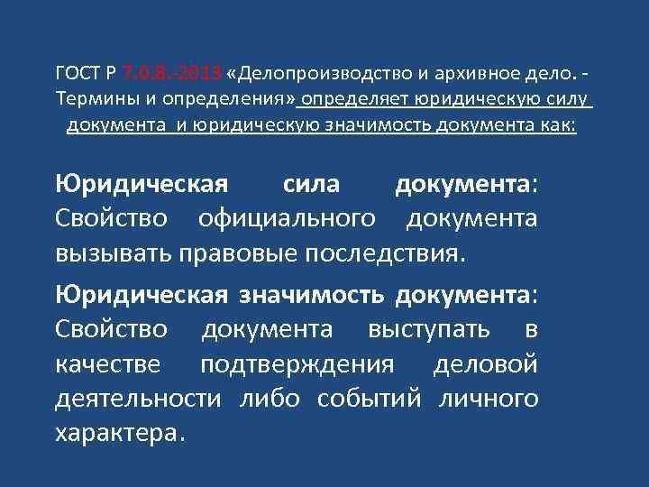 ГОСТ Р 7. 0. 8. -2013 «Делопроизводство и архивное дело. Термины и определения» определяет