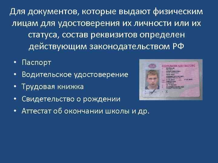 Для документов, которые выдают физическим лицам для удостоверения их личности или их статуса, состав