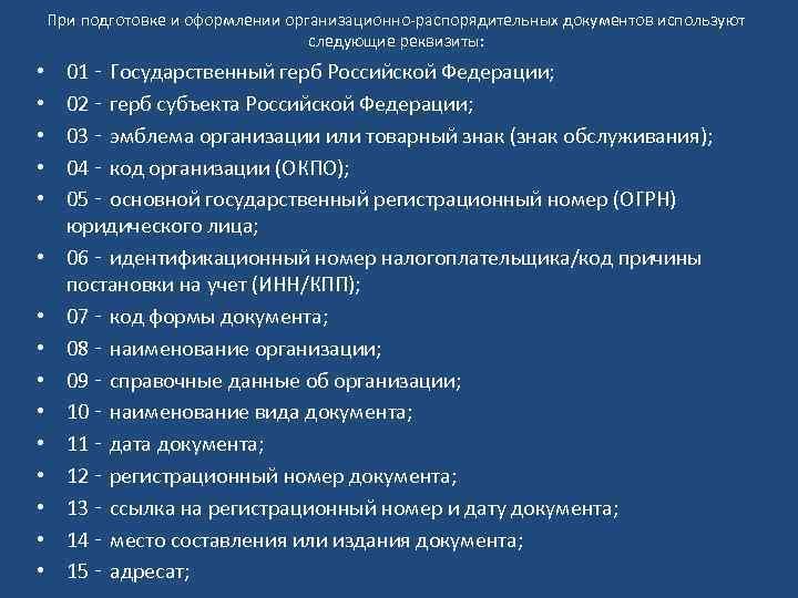 При подготовке и оформлении организационно-распорядительных документов используют следующие реквизиты: • • • • 01