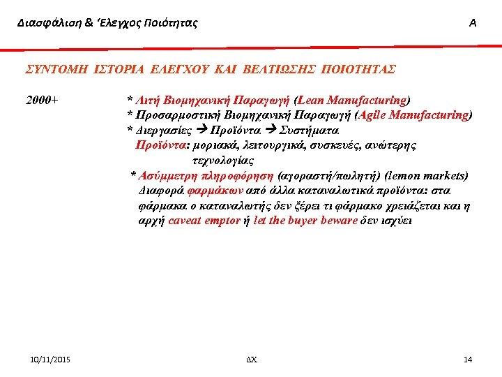 Διασφάλιση & 'Ελεγχος Ποιότητας Α ΣΥΝΤΟΜΗ ΙΣΤΟΡΙΑ ΕΛΕΓΧΟΥ ΚΑΙ ΒΕΛΤΙΩΣΗΣ ΠΟΙΟΤΗΤΑΣ 2000+ 10/11/2015 *