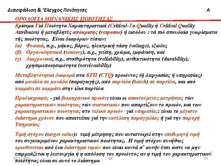 Διασφάλιση & 'Ελεγχος Ποιότητας Α ΟΡΟΛΟΓΙΑ ΜΗΧΑΝΙΚΗΣ ΠΟΙΟΤΗΤΑΣ Κρίσιμα Γιά Ποιότητα Xαρακτηριστικά (Critical-To-Quality ή