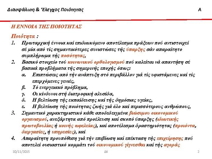 Διασφάλιση & 'Ελεγχος Ποιότητας Α Η ΕΝΝΟΙΑ ΤΗΣ ΠΟΙΟΤΗΤΑΣ Ποιότητα : 1. 2. 3.