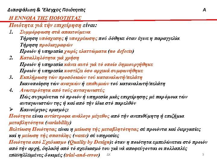 Διασφάλιση & 'Ελεγχος Ποιότητας Α Η ΕΝΝΟΙΑ ΤΗΣ ΠΟΙΟΤΗΤΑΣ Ποιότητα γιά τήν επιχείρηση είναι: