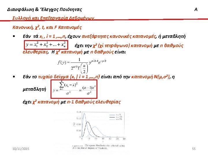 Διασφάλιση & 'Ελεγχος Ποιότητας Α Συλλογή και Επεξεργασία Δεδομένων Κανονική, χ2, t, και F