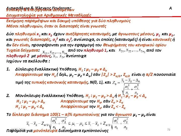 Διασφάλιση & 'Ελεγχος Δεδομένων Συλλογή & ΕπεξεργασίαΠοιότητας Δειγματοληψία για Αριθμητικές Μεταβλητές Εκτίμηση παραμέτρων και