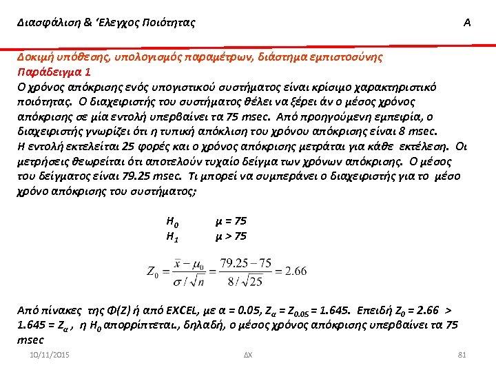 Διασφάλιση & 'Ελεγχος Ποιότητας Α Δοκιμή υπόθεσης, υπολογισμός παραμέτρων, διάστημα εμπιστοσύνης Παράδειγμα 1 O