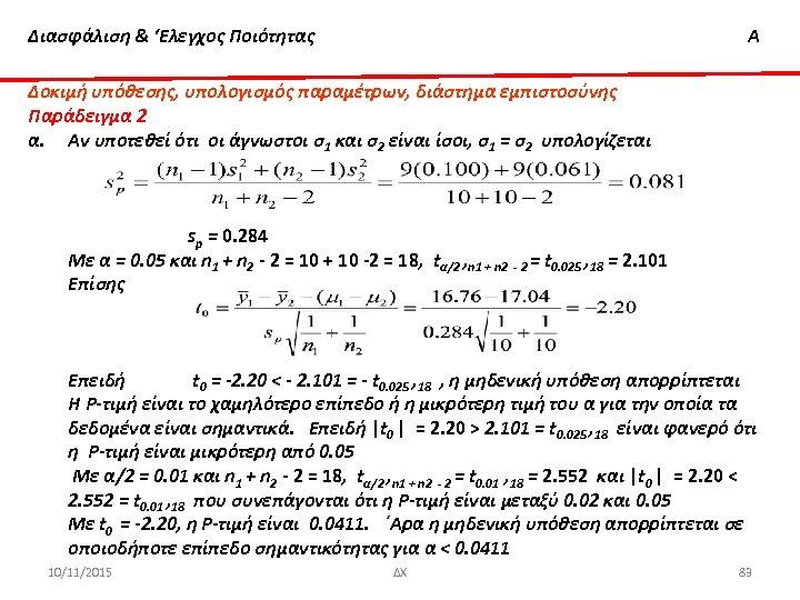 Διασφάλιση & 'Ελεγχος Ποιότητας Α Δοκιμή υπόθεσης, υπολογισμός παραμέτρων, διάστημα εμπιστοσύνης Παράδειγμα 2 α.