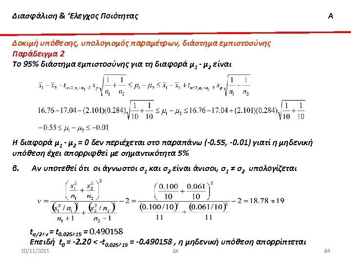 Διασφάλιση & 'Ελεγχος Ποιότητας Α Δοκιμή υπόθεσης, υπολογισμός παραμέτρων, διάστημα εμπιστοσύνης Παράδειγμα 2 Το