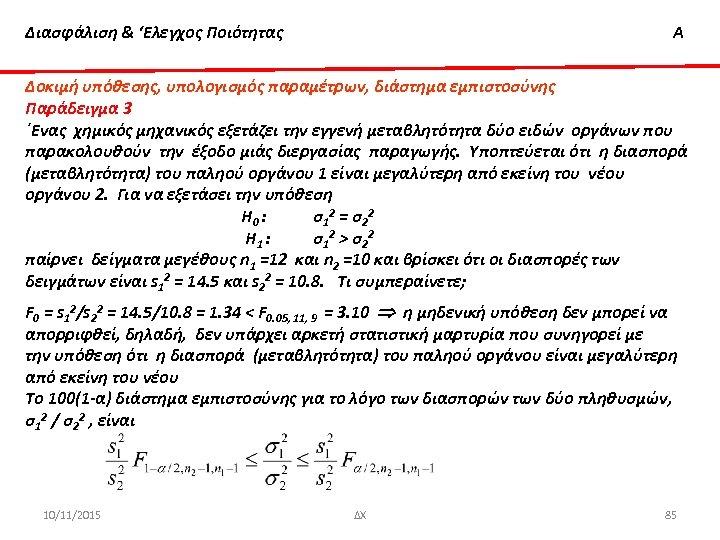 Διασφάλιση & 'Ελεγχος Ποιότητας Α Δοκιμή υπόθεσης, υπολογισμός παραμέτρων, διάστημα εμπιστοσύνης Παράδειγμα 3 ΄Ενας