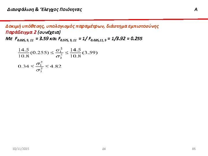 Διασφάλιση & 'Ελεγχος Ποιότητας Α Δοκιμή υπόθεσης, υπολογισμός παραμέτρων, διάστημα εμπιστοσύνης Παράδειγμα 2 (συνέχεια)