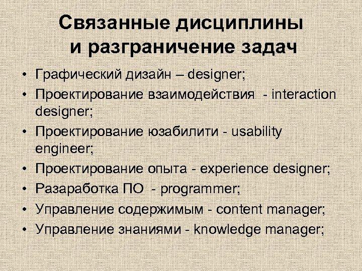 Связанные дисциплины и разграничение задач • Графический дизайн – designer; • Проектирование взаимодействия -