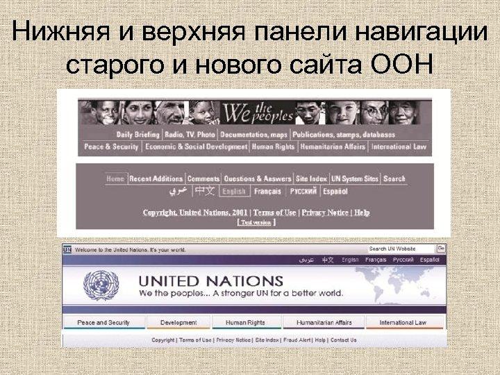 Нижняя и верхняя панели навигации старого и нового сайта ООН