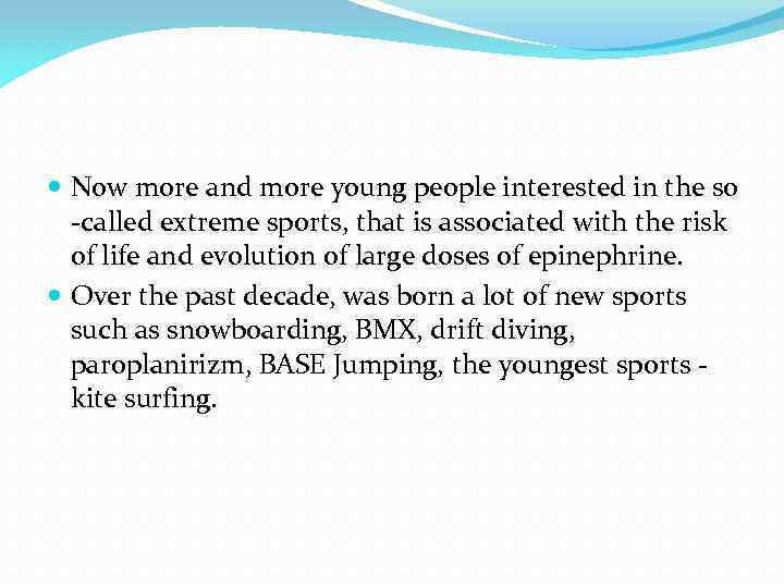 Now more and more young people interested in the so -called extreme sports,
