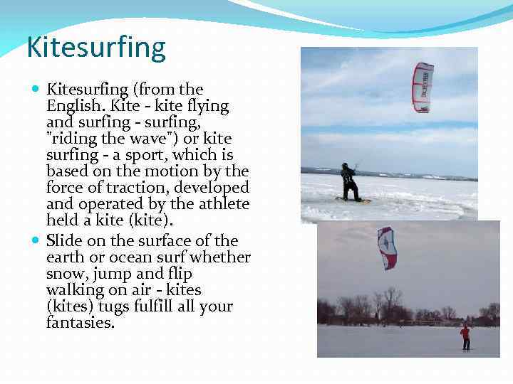 Kitesurfing (from the English. Kite - kite flying and surfing - surfing,