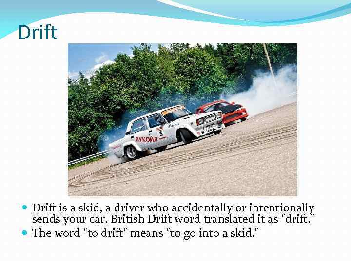 Drift is a skid, a driver who accidentally or intentionally sends your car. British