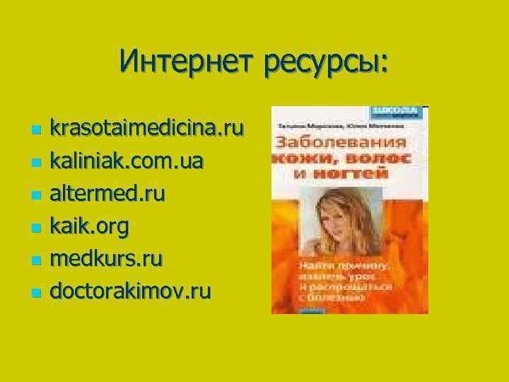 Интернет ресурсы: n n n krasotaimedicina. ru kaliniak. com. ua altermed. ru kaik. org