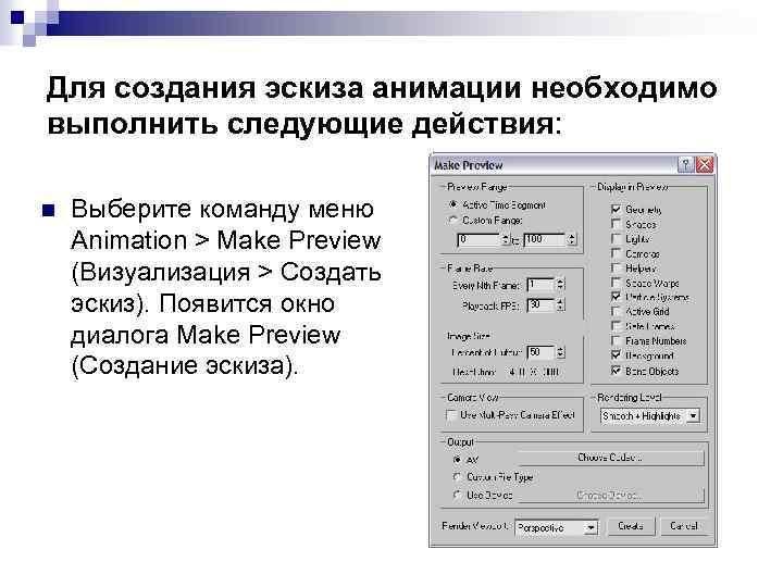 Для создания эскиза анимации необходимо выполнить следующие действия: n Выберите команду меню Animation >
