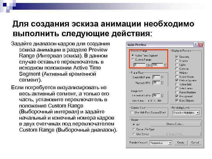Для создания эскиза анимации необходимо выполнить следующие действия: Задайте диапазон кадров для создания эскиза