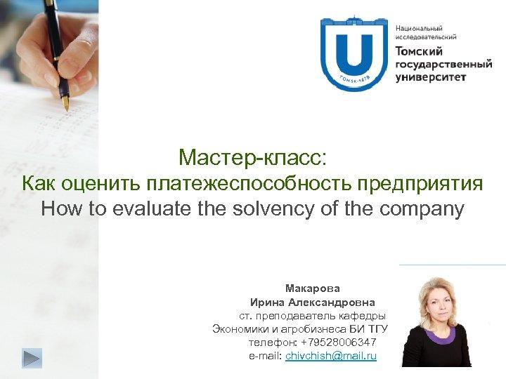 Мастер-класс: Как оценить платежеспособность предприятия How to evaluate the solvency of the company Макарова