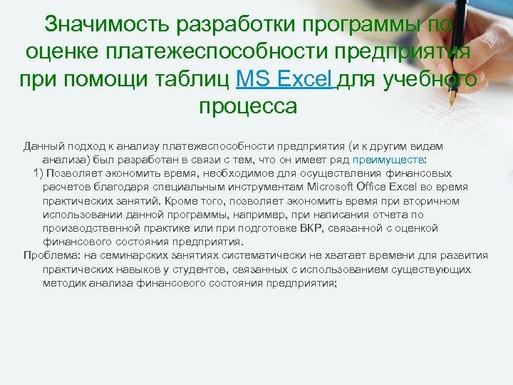 Значимость разработки программы по оценке платежеспособности предприятия при помощи таблиц MS Excel для учебного