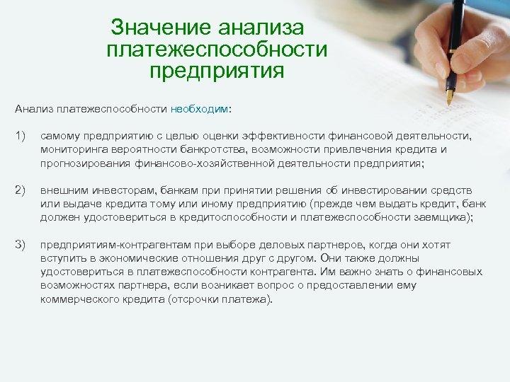 Значение анализа платежеспособности предприятия Анализ платежеспособности необходим: 1) самому предприятию с целью оценки эффективности