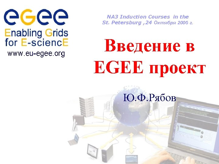 NA 3 Induction Courses in the St. Petersburg , 24 Октября 2006 г. Введение