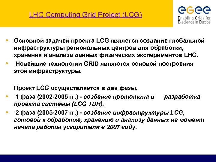 LHC Computing Grid Project (LCG) • Основной задачей проекта LCG является создание глобальной инфраструктуры