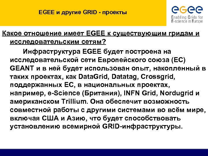 EGEE и другие GRID - проекты Какое отношение имеет EGEE к существующим гридам и