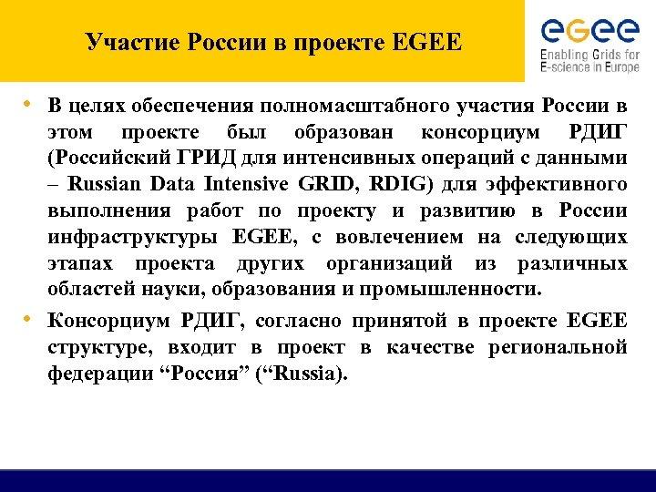 Участие России в проекте EGEE • В целях обеспечения полномасштабного участия России в этом