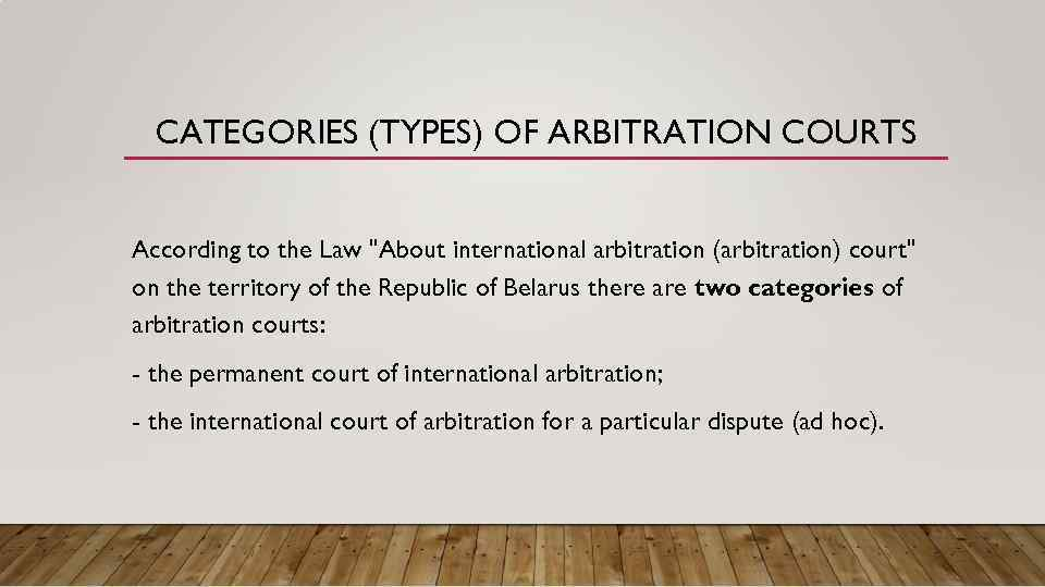 CATEGORIES (TYPES) OF ARBITRATION COURTS According to the Law