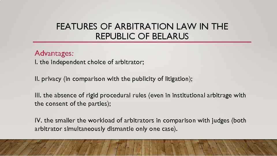 FEATURES OF ARBITRATION LAW IN THE REPUBLIC OF BELARUS Advantages: I. the independent choice