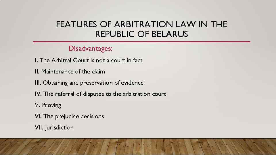 FEATURES OF ARBITRATION LAW IN THE REPUBLIC OF BELARUS Disadvantages: I. The Arbitral Court