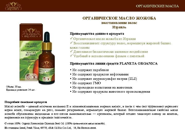 ОРГАНИЧЕСКИЕ МАСЛА ОРГАНИЧЕСКОЕ МАСЛО ЖОЖОБА восстановление волос Израиль Преимущества данного продукта ü Органическое масло