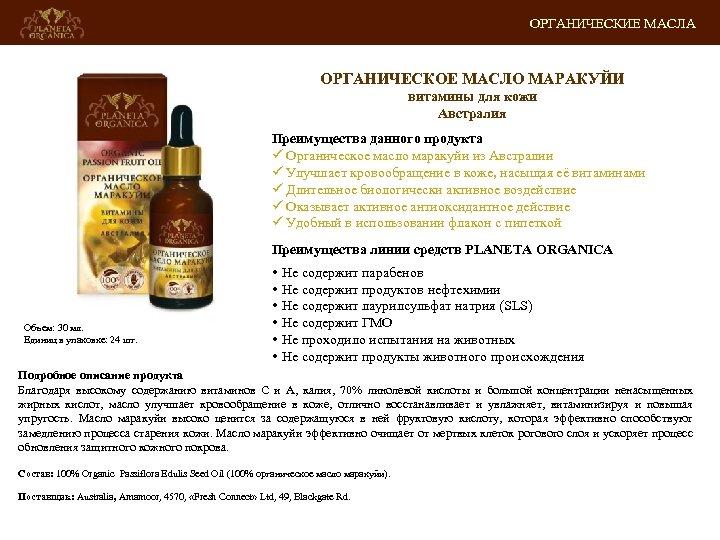 ОРГАНИЧЕСКИЕ МАСЛА ОРГАНИЧЕСКОЕ МАСЛО МАРАКУЙИ витамины для кожи Австралия Преимущества данного продукта ü Органическое