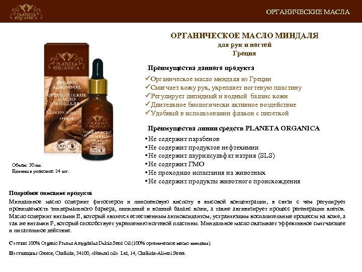ОРГАНИЧЕСКИЕ МАСЛА ОРГАНИЧЕСКОЕ МАСЛО МИНДАЛЯ для рук и ногтей Греция Преимущества данного продукта üОрганическое
