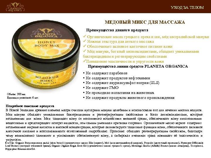 УХОД ЗА ТЕЛОМ МЕДОВЫЙ МИКС ДЛЯ МАССАЖА Преимущества данного продукта ü Органические масла грецкого