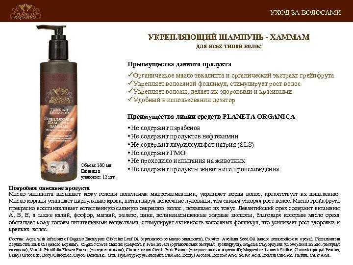 УХОД ЗА ВОЛОСАМИ УКРЕПЛЯЮЩИЙ ШАМПУНЬ - ХАММАМ для всех типов волос Преимущества данного продукта