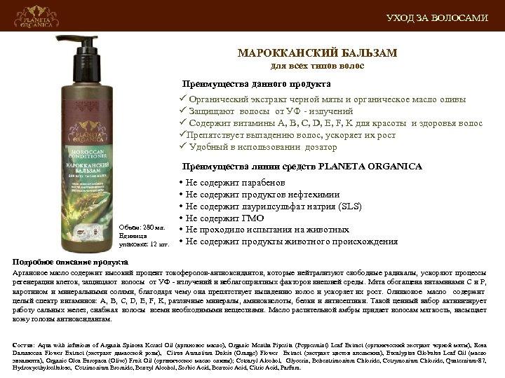 УХОД ЗА ВОЛОСАМИ МАРОККАНСКИЙ БАЛЬЗАМ для всех типов волос Преимущества данного продукта ü Органический